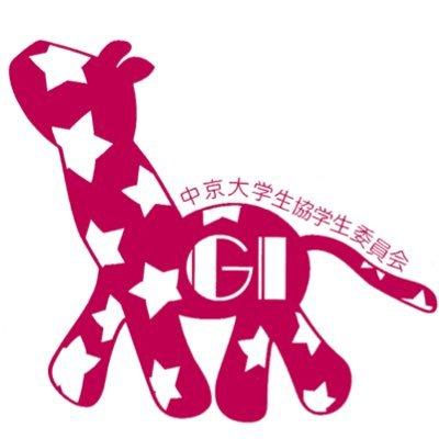 中京大学 生協学生委員会@名古屋 @chukyogi