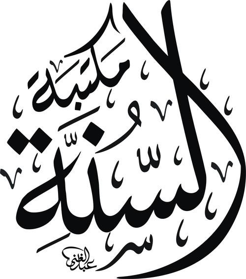 A Sunnah - Parte 3 - Preservação