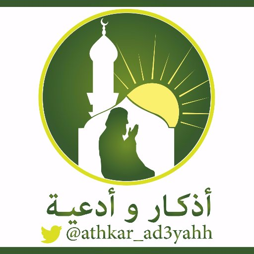 @athkar_ad3yahh