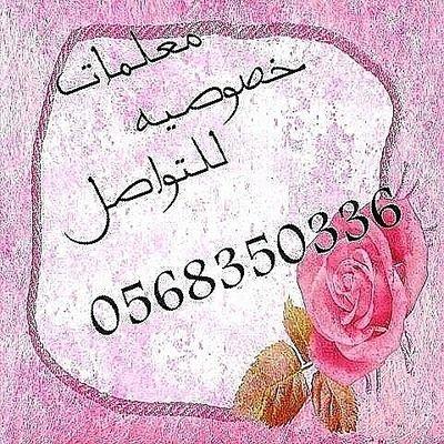 معلمه رياضيات الرياض Omabdelrahm6251 Twitter