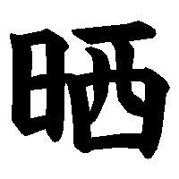 詐欺師&悪徳業者晒し (@_0kmd) |...