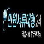 민원서류대행24(Hang Em Yu)