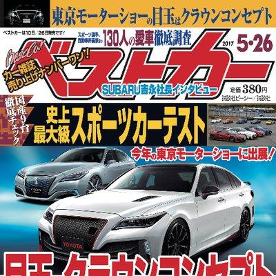 【速報】スバルが東京オートサロンで、「ヴィジブパフォーマンスSTIコンセプト」を発表。この車が次期WRX STIであることは公然の秘密ですが、独自取材でアイサイトが歴代初搭載されることも判明しました‼︎ TAS2018… https://t.co/fYLKOooFTP