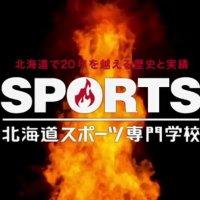プロスポーツチーム提携校!北海道スポーツ専門学校《公式》
