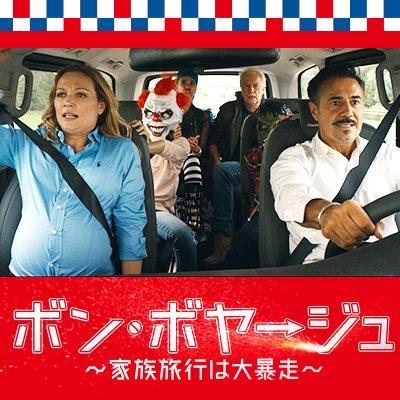 ボン・ボヤージュ家族旅行は大暴走DVDレンタルは …