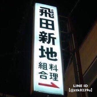 求人【飛田新地組合】15分5,000円~ @tobitashinchi0f