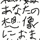 竿山京子「冬よ、暖かくしてくれ!」 (@0vd78kyoko) Twitter