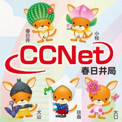 CCNet 春日井局 番組情報