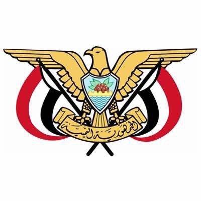 وزارة خارجية الجمهورية اليمنية