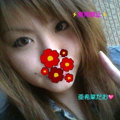 亜希菜 (@akina0711) | Twitter