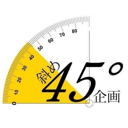 45 度 斜め