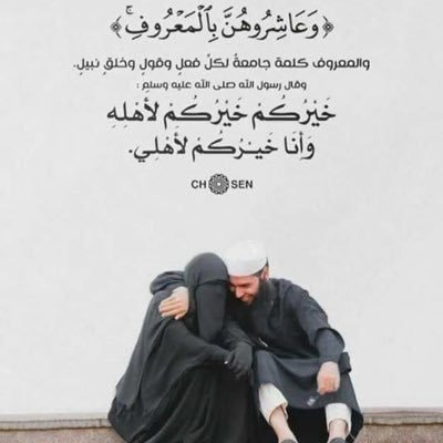 زواج الاسلامي