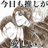 kakerou100216's avatar'