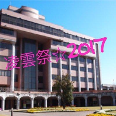宮崎公立大学 ☆ 凌雲祭2017 (@ry...