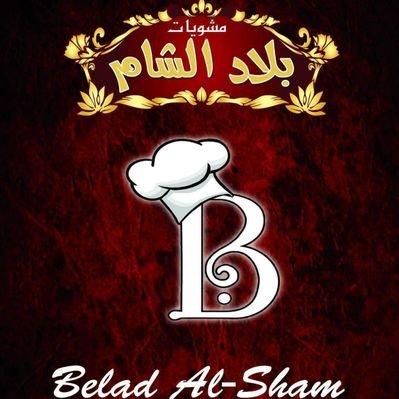 مشويات بلاد الشام Belad Alshaam Twitter