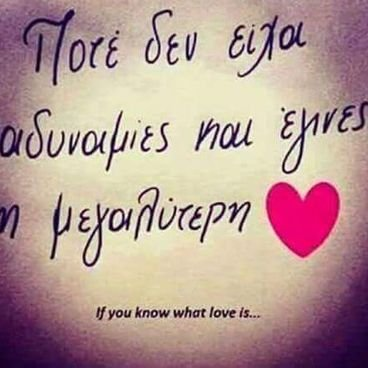 Greek Quotes On Twitter Apla Se Latreyw