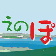 えのぽ(江の島・藤沢ポータルサイト)