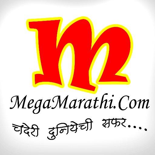 """MegaMarathi On Twitter: """"Marathi Actresses"""