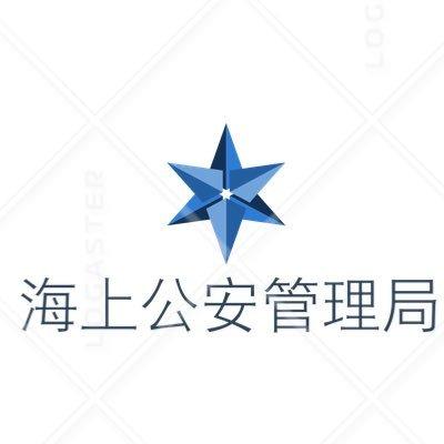 海上公安管理局 中央本部 (@sire...
