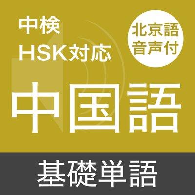 中国語基礎単語 + 北京語音声 on...