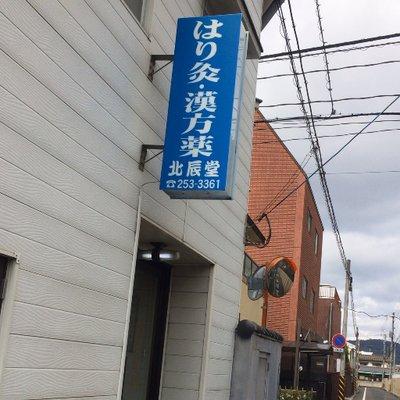 北辰堂鍼灸院 岡山駅から徒歩10...