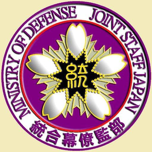 防衛省統合幕僚監部