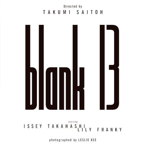 映画『blank13』齊藤 工と仲間たち