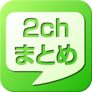 速報 ニュース 2ch
