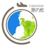 旅の杜 TABINOMORI