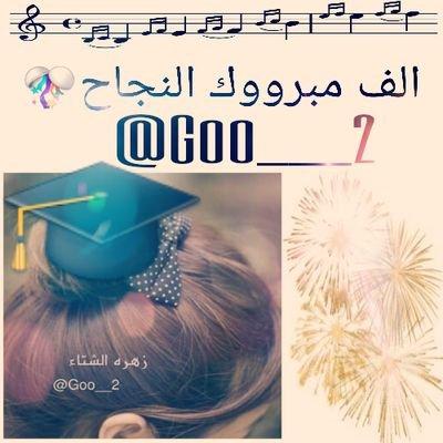 ألف مبروك النجاح Goo 2 Twitter