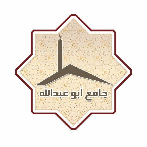 جامع (أبو عبدالله)