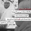 اللهم ارحم عمي ابوبكر السعدي (@015Abubakar) Twitter