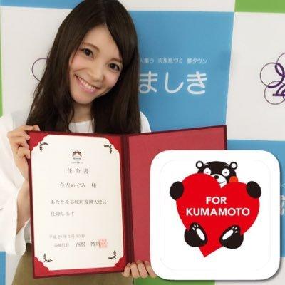 今吉めぐみ (@megumi_imayoshi) | Twitter