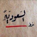 عادل ⭐️ الذهبي ⭐️ (@082843651) Twitter
