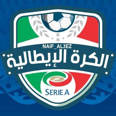 الكرة الإيطالية