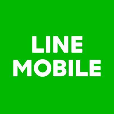 LINEモバイル【半額キャンペーン中】 @LINEMOBILE_JP