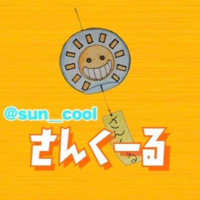 ☀️さんくーる❄️【YouTuber】 @sun__cool