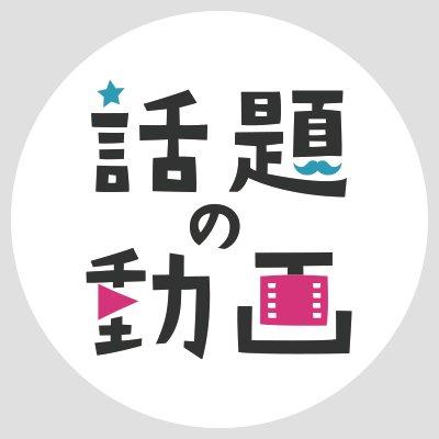 話題の動画 @wadai_no_douga の...