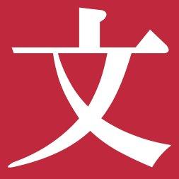 そういえば今年の「神田古本まつり」で「文豪ゲームと初版本」が開催予定なので11月4日は是非神田へ。   https://t.co/9oyCQbJRHe