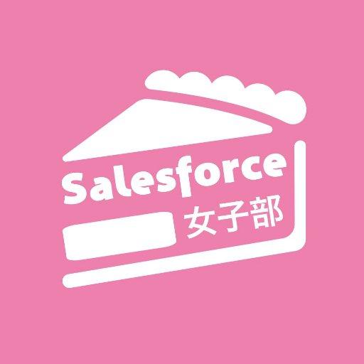 Salesforce女子部