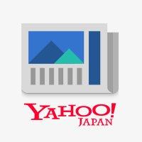 Yahoo!ニュース twitter profile