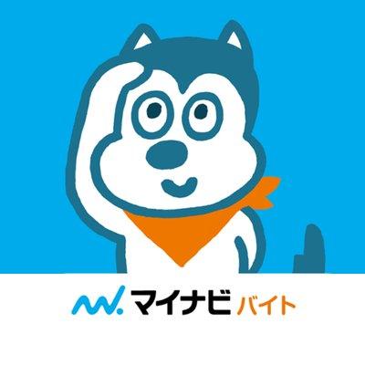 バスキー☆マイナビバイト (@myna...