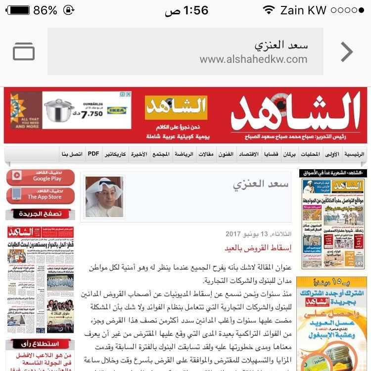 أ. سعد مروح الحسان العنزي