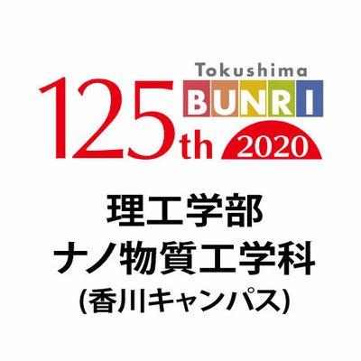徳島 文理 大学 ポータル