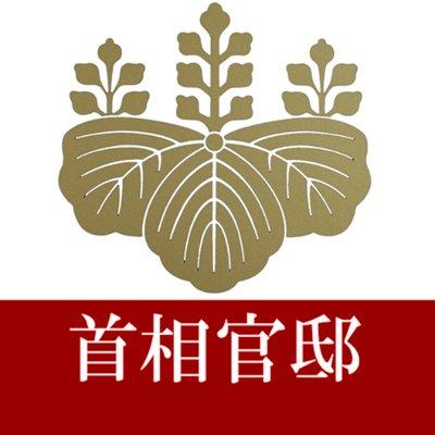 首相官邸(災害・危機管理情報) @Kantei_Saigai