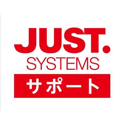 ジャストシステム サポート情報 (@JS_CS_tw)   Twitter