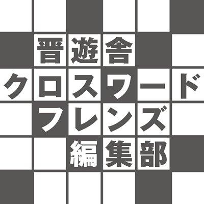 クロスワードフレンズ編集部【公式】 @PuzzleFriends