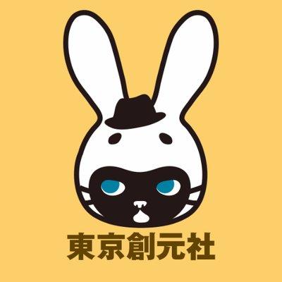 東京創元社 @tokyosogensha