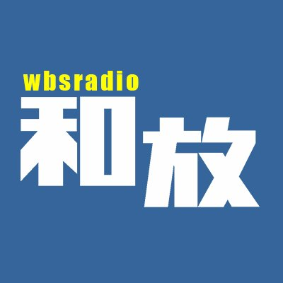 wbsradio