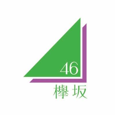 欅坂46 @keyakizaka46